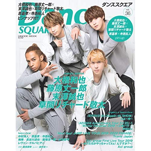 Dance SQUARE Vol.36 表紙画像