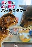 犬と猫の心を癒すバッチフラワー