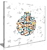 Islamic Abstract Calligraphy Canvas Wall Art Picture Print (20x20in)