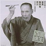 圓生百席(41)妾馬/無学者/百川
