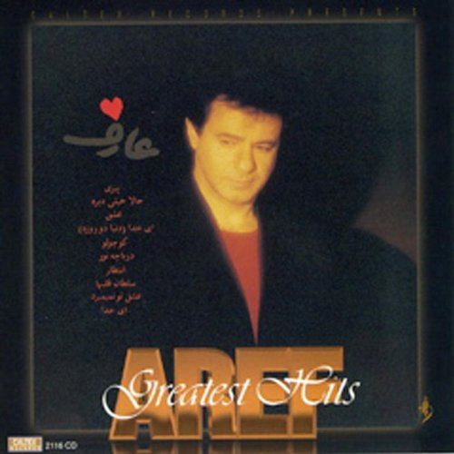 Aref Greatest Hits - Persian Music (The Best Persian Music)