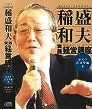 稲盛和夫実践経営講座【京セラ会計学編】