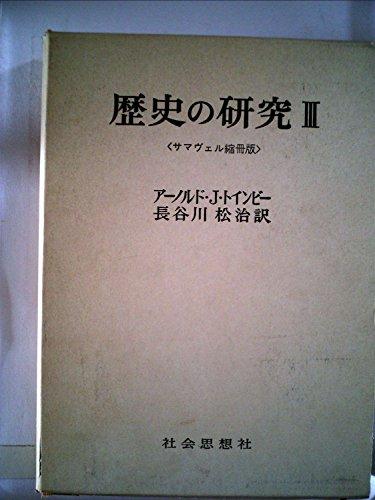 歴史の研究〈第3〉 (1969年)