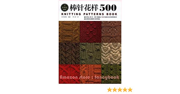 7c8a564adedcb5 500 Knitting Patterns Book - Japanese Craft Book (Simplified Chinese  Edition)  Nihon Vogue-Sha  Amazon.com  Books