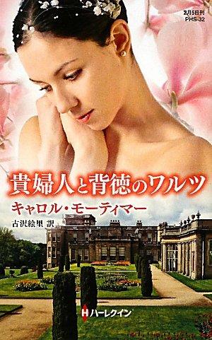 貴婦人と背徳のワルツ (ハーレクイン・ヒストリカル・スペシャル)