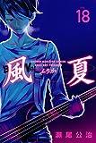 風夏(18) (講談社コミックス)
