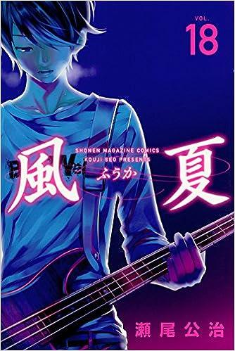 風夏 第01-18巻 [Fuuka vol 01-18]