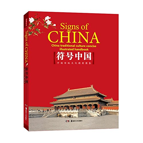Signs of China (English and Chinese Edition)