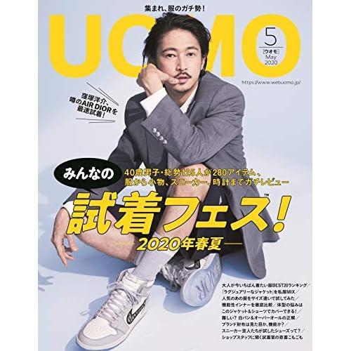 UOMO 2020年5月号 表紙画像