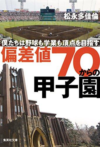 偏差値70からの甲子園 僕たちは野球も学業も頂点を目指す (集英社文庫)