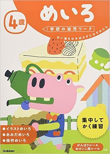 4歳 めいろ 学研の幼児ワーク 学研の幼児ワーク編集部 本 通販
