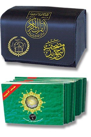 Tajweed Quran 30 Individual Parts Leather Bag Color Coded Arabic Edditon 8 X 12 Cm