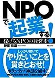 NPOで起業する!