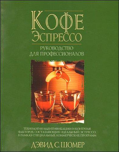 kofe espresso - 1