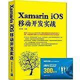 Xamarin iOS移动开发实战(附学习卡)