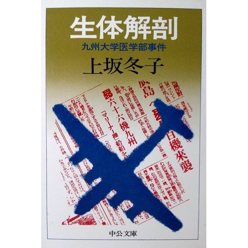 生体解剖―九州大学医学部事件 (中公文庫 M 168-2)
