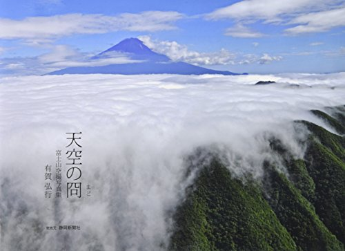 sky--sky motion pictures of Mr. Fuji