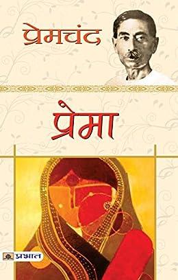 All Munshi Premchand Books : Prema