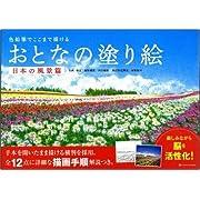 色鉛筆でここまで描ける おとなの塗り絵 日本の風景篇