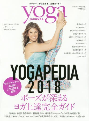 YOGAPEDIA 2018年版 大きい表紙画像