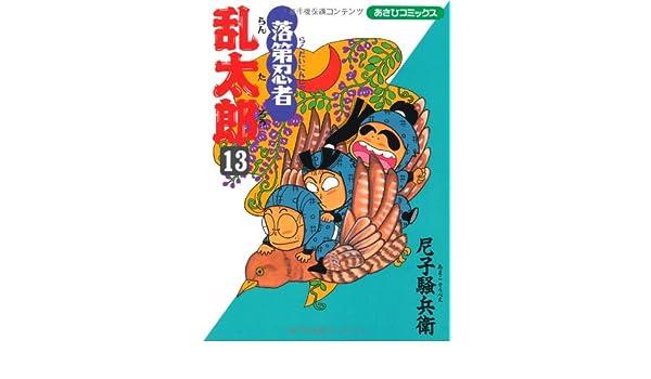 Failure Ninja Rantaro (13) (Asahi Comics) [Comic ...