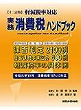 【十二訂版】軽減税率対応 実務消費税ハンドブック
