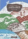 混声合唱のための唱歌メドレー ふるさとの四季 源田俊一郎 編曲 (2603)