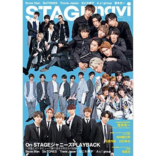 STAGE navi vol.44 表紙画像