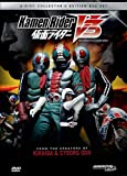 Kamen Rider V3 DVD Box Set