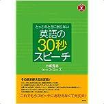 とっさのときに困らない 英語の30秒スピーチ(CD付)