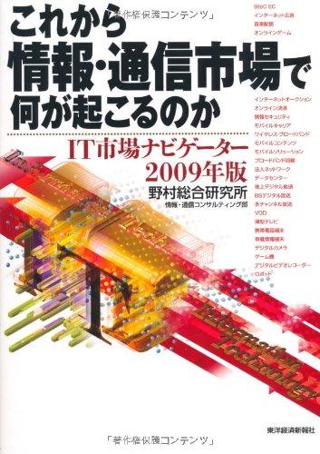 これから情報・通信市場で何が起こるのか―IT市場ナビゲーター〈2009年版〉