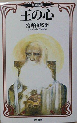 王の心―死者の書 (カドカワノベルズ)
