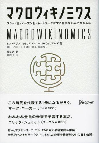 マクロウィキノミクス