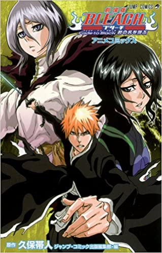 劇場版BLEACH Fade to Black君の...