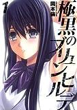 極黒のブリュンヒルデ 1 (ヤングジャンプコミックス)(岡本 倫)