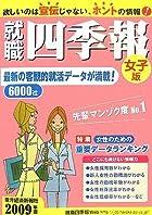 就職四季報(女子版)〈2009年版〉