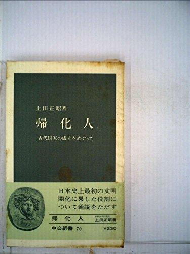 帰化人―古代国家の成立をめぐって (1965年) (中公新書)