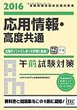 2016 応用情報・高度共通 午前試験対策 (午前試験対策シリーズ)