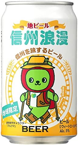 麗人 信州浪漫ビールアルクマ缶 ウィートエール12缶セット