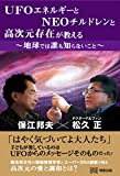 UFOエネルギーとNEOチルドレンと高次元存在が教える地球では誰も知らないこと