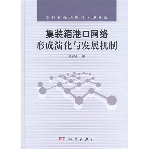 Gather to pack a port network formation to evolve with development mechanism (Chinese edidion) Pinyin: ji zhuang xiang gang kou wang luo xing cheng yan hua yu fa zhan ji zhi