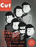 Cut 2018年 01 月号 [雑誌]