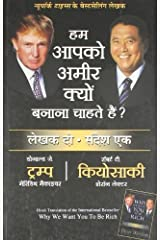 Hum Apko Ameer Kyon Banana Chahte Hain ( Why We Want You to Be Rich  in Hindi) (Hindi) Kindle Edition