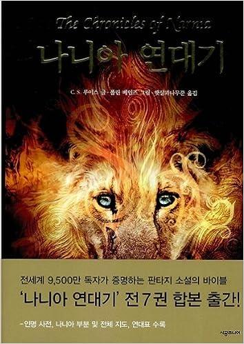 Narnia Books Epub
