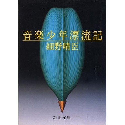 音楽少年漂流記 (新潮文庫)