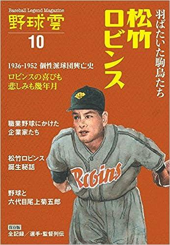松竹ロビンス~1936-1952 羽ばた...