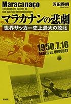マラカナンの悲劇: 世界サッカー史上最大の敗北