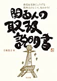 「関西人の取扱説明書 辰巳出版 電子書籍」販売ページヘ