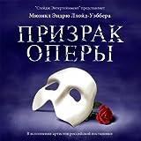 The Phantom of the Opera - Original Russian Cast 2015