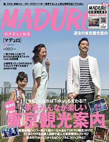 MADURO 最新号 表紙画像